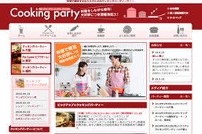Cooking Party[クッキングパーティー]