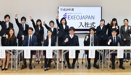 株式会社エクシオジャパン入社式