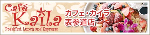 カフェ・カイラ表参道店