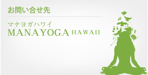 ���䤤�礻�� �ޥʥ襬�ϥ磻 MANAYOGA HAWAII